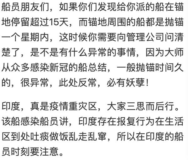 17个中国船员被骗!上了有新冠疫情的船而无法回家