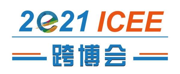 2021第六届ICEE中国(广州)国际跨境电商展博览会暨高峰论坛