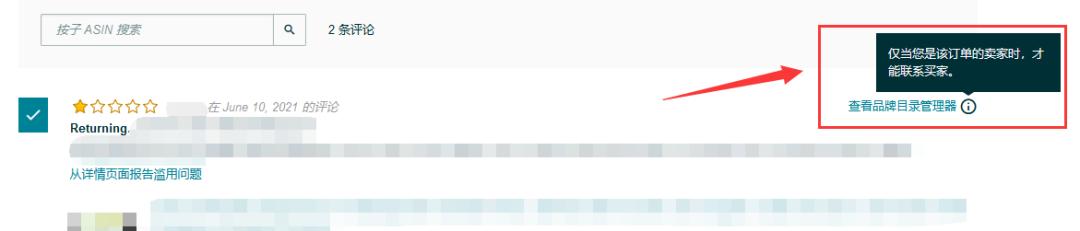 Amazon新增联系差评功能,你用过了吗?
